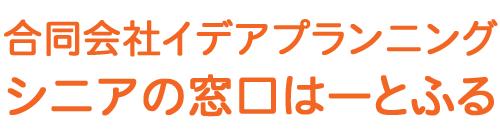 株式会社アクティブ・ケア