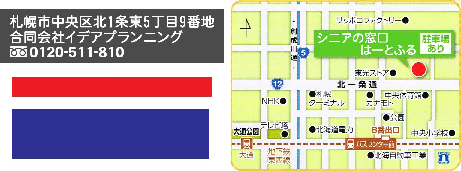 たのしくらす地図