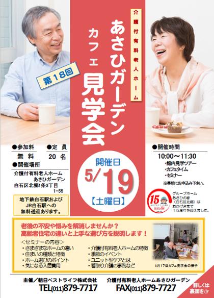 あさひガーデンカフェ見学会リーフレット(表)
