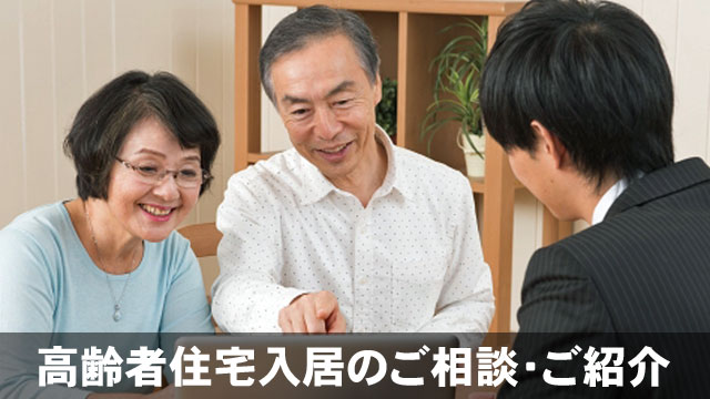 高齢者住宅入居のご相談・ご紹介のイメージ