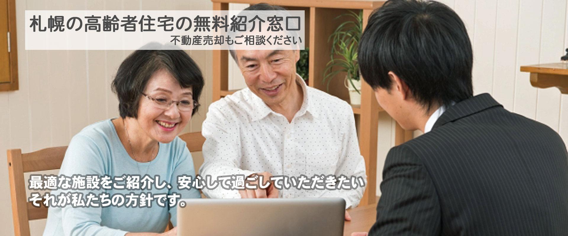 札幌の高齢者住宅の無料紹介窓口のイメージ