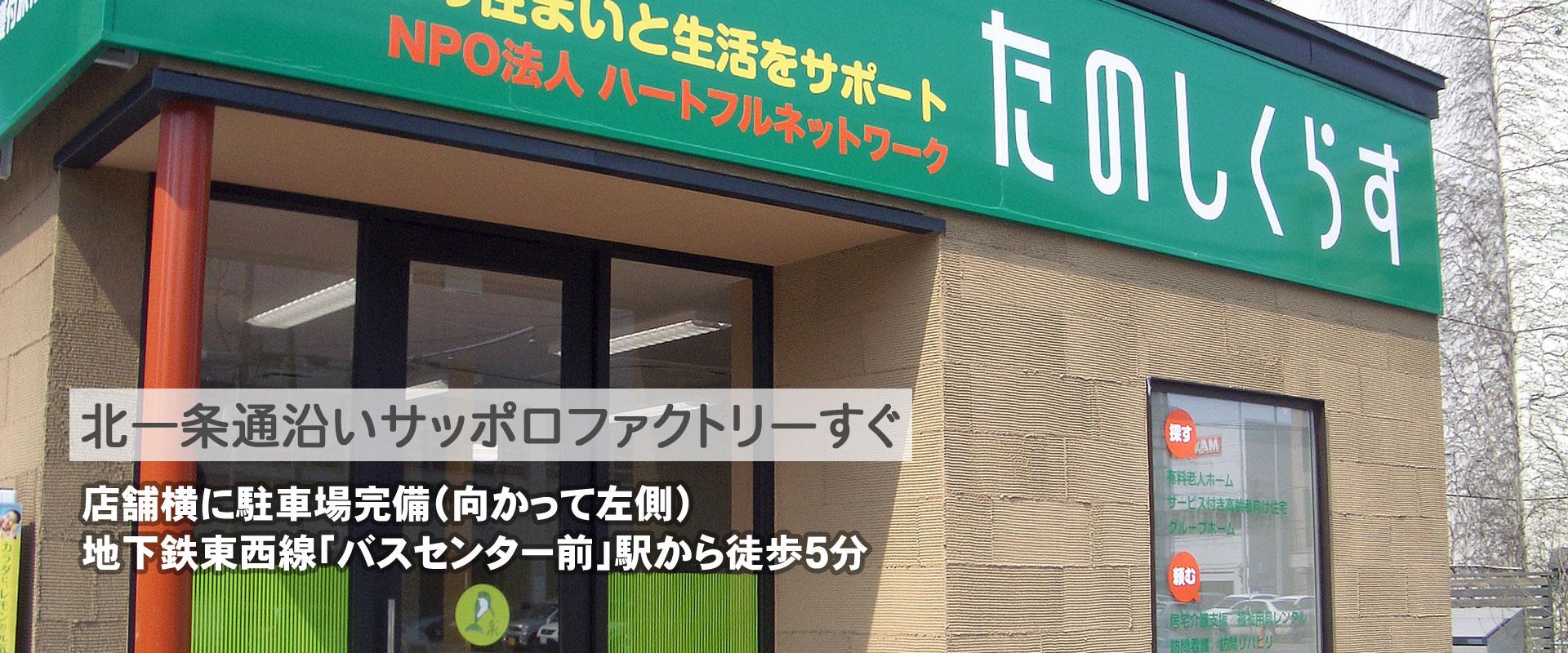 たのしくらす店舗のイメージ